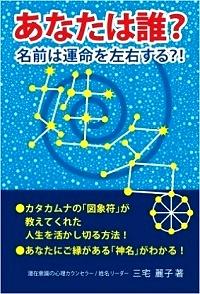 三宅麗子本『あなたは誰?』2