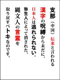 支那(中国)伝来と言われる漢字の呪縛から未だに、日本人は逃げられない。弥生人によって消された、縄文人の言霊を取り戻すべきトキなのです。
