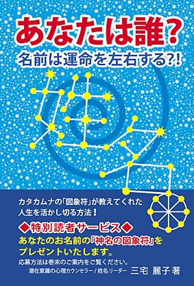 三宅麗子の本『あなたは誰?』