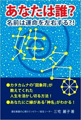 三宅麗子本『あなたは誰?』1