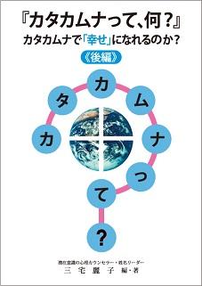 三宅麗子本「カタカムナって何?」カタカムナで幸せになれるか?《後編》