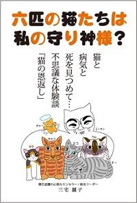 三宅麗子本『六匹の猫たちは私の守り神様?』