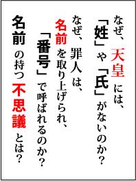 なぜ、天皇には、「姓」や「氏」がないのか?なぜ、罪人は名前をとりあげられ、「番号」で呼ばれるのか?名前の持つ不思議とは?