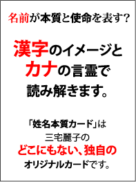 漢字のイメージとカナの言霊