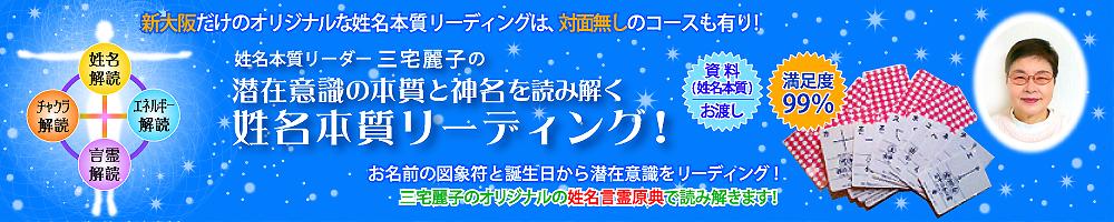 新大阪だけのオリジナルな潜在意識の姓名本質リーディングは、対面無しのコースも有り!姓名本質リーダー三宅麗子の、あなたの名前と誕生日で本質と神名を姓名言霊原典で読み解きます。