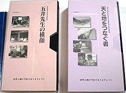 『五井先生の横顔』『天と地をつなぐ者』ビデオ