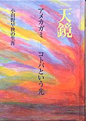 『天鏡(アメカガミ―コトバという光)小田野早秧の生涯』