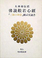 『佛説般若心経』柴田倭成