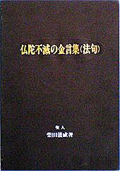 『仏陀不滅の金言集(法句)』柴田倭成