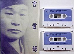 出口王仁三郎1