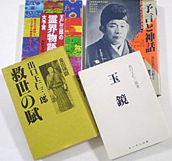出口王仁三郎の本