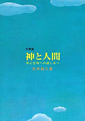 『神と人間』五井昌久