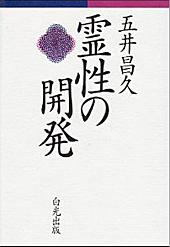 『霊性の開発』著五井昌久
