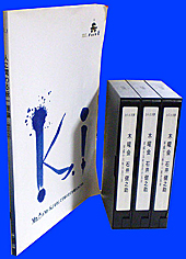 『ki』の本とビデオ/石井健之助