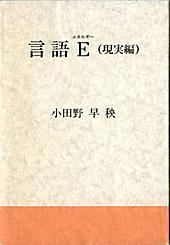 『言語E(エネルギー)(現実編)』小田野早秧