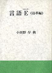 『言語E(エネルギー)(沿革編)』小田野早秧
