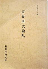 『霊界研究論集』岡本天明