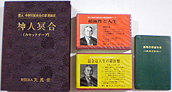 中村天風の講演カセットテープ「神人冥合」
