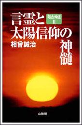 『言霊と太陽信仰の神髄』