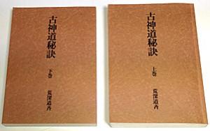 『古神道秘訣(上巻・下巻)』